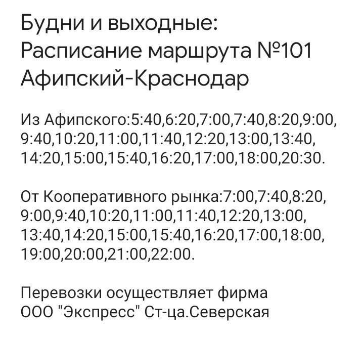 Расписание автобусов Афипский 2020