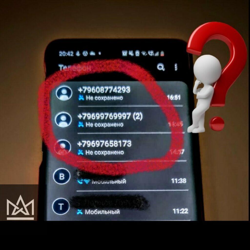 Для чего на телефон поступают короткие звонки с неизвестных номеров?