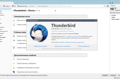 бесплатная почтовая программа Thunderbird