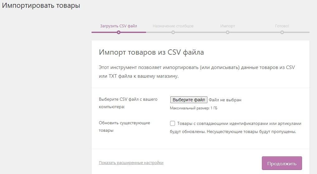 Объединить .csv файлы