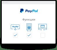 C PayPal вы можете отправлять и получать денежные платежи
