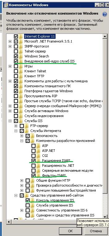 Тонкости настройки IIS для 1C